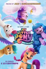 My Little Pony: Новое поколение (2D,6+)