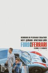 Ford против Ferrari (2D,16+)