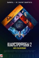 Клаустрофобы 2: Лига выживших (2D,16+)