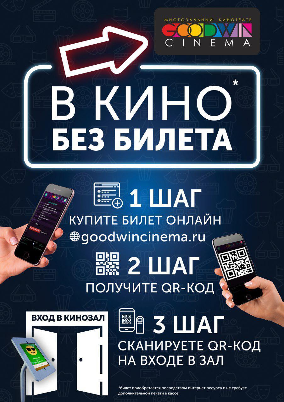 Цены на билеты в кино в томске билеты в театр гоголя в полтаве