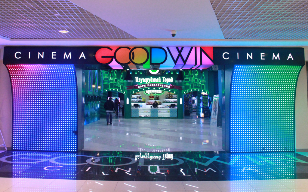 «Goodwin cinema»